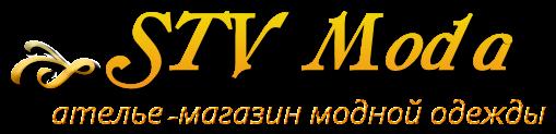 Интернет  ателье-магазин модной одежды STV Moda
